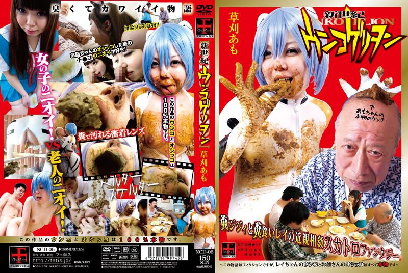 NCD-06 Fantasy Kusakari Amo incest scatology shit eating (Incest ...